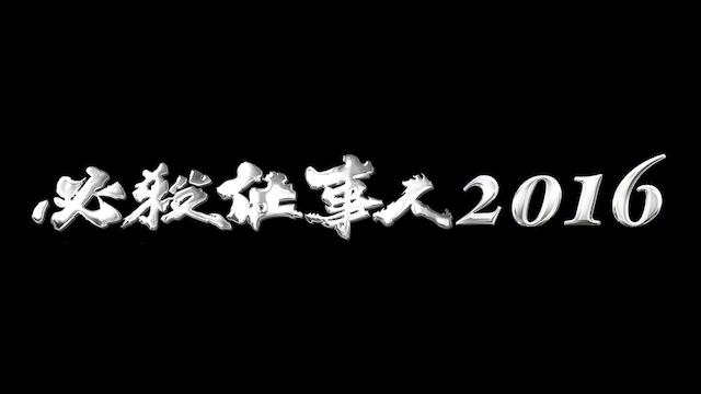 必殺仕事人2016 | 無料動画