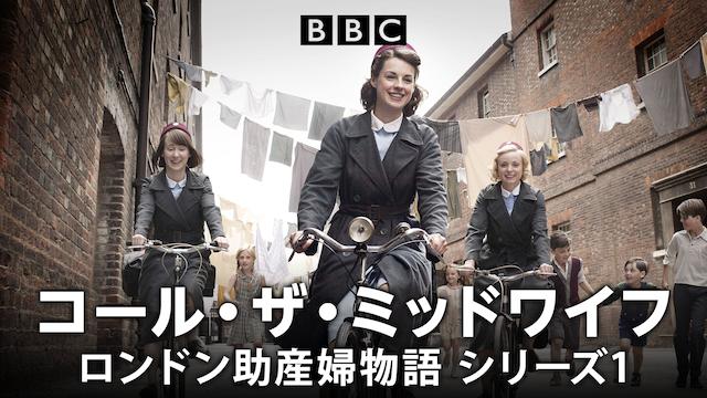 コール・ザ・ミッドワイフ ロンドン助産婦物語 シーズン1の動画 - コール・ザ・ミッドワイフ ロンドン助産婦物語 シーズン3