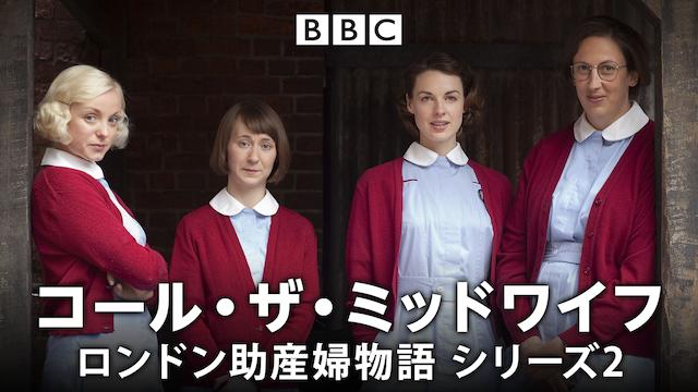 コール・ザ・ミッドワイフ ロンドン助産婦物語 シーズン2の動画 - コール・ザ・ミッドワイフ ロンドン助産婦物語 シーズン3