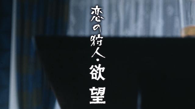 恋の狩人欲望_「恋の狩人欲望」の動画視聴・あらすじ|U-NEXT