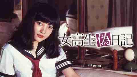 【映画 邦画 おすすめ】女高生偽日記