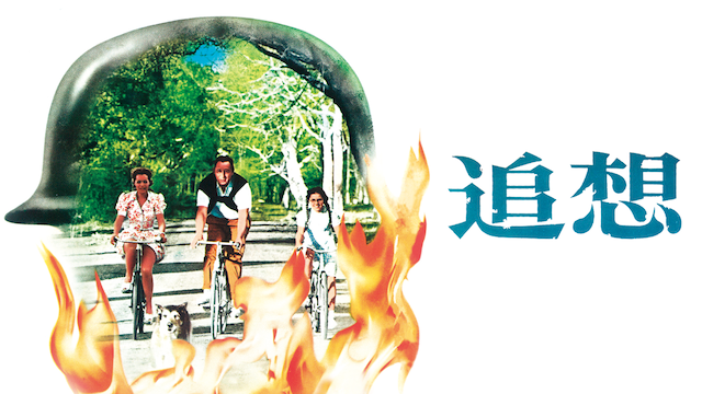 追想(1975) 動画