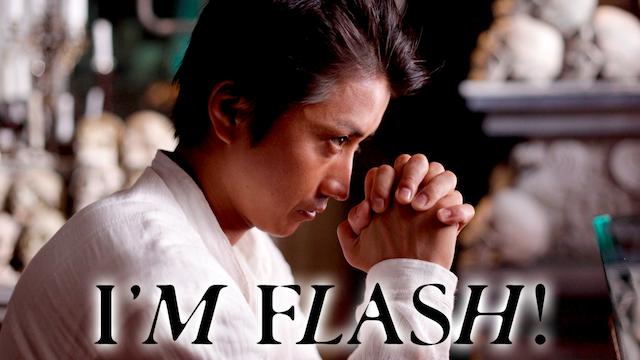 I'M FLASH! 動画