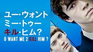 U Want Me 2 Kill Him ユー・ウォント・ミー・トゥ・キル・ヒム