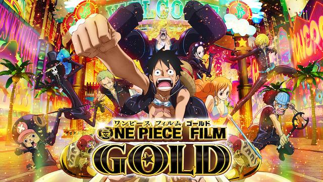 【映画】ONE PIECE FILM GOLDのレビュー・予告・あらすじ