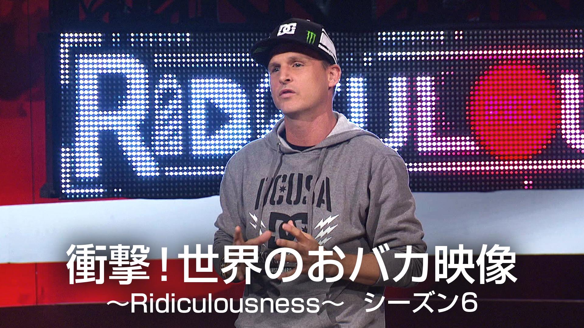 衝撃!世界のおバカ映像 Ridiculousness シーズン6 動画