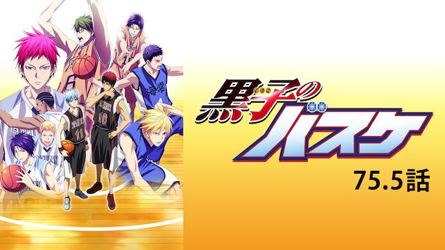 黒子のバスケ 75.5話の動画 - 劇場版 黒子のバスケ LAST GAME