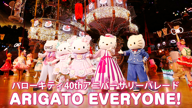 ARIGATO EVERYONE! ハローキティ40thアニバーサリーパレード 動画