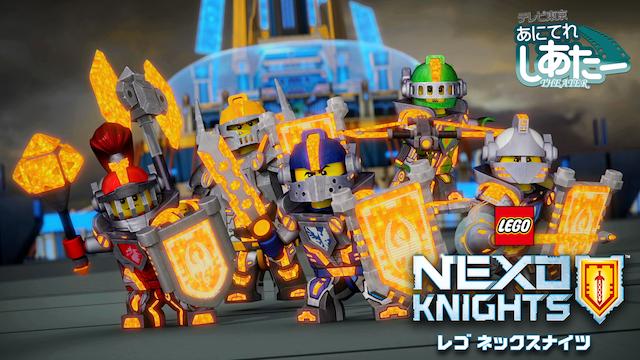 LEGO(R) ネックスナイツ シーズン1の動画 - LEGO(R) ネックスナイツ シーズン2