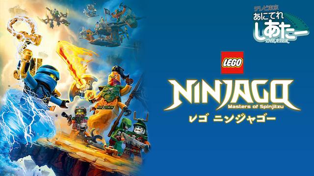 LEGO(R)ニンジャゴーの動画 - LEGO(R)ニンジャゴー ザ・ムービー