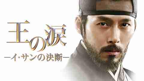 【韓流】王の涙-イ・サンの決断-