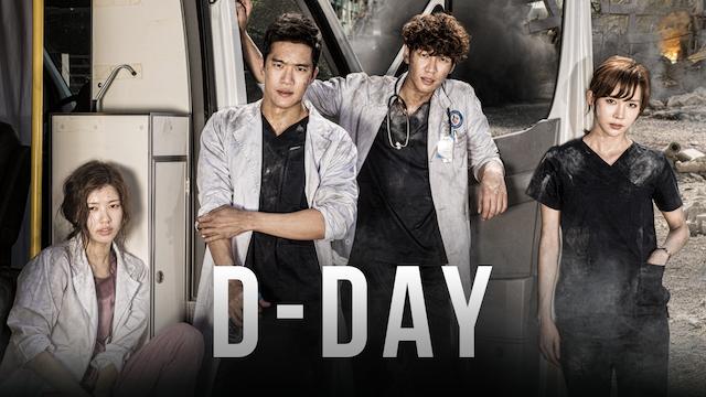 D-DAY 動画
