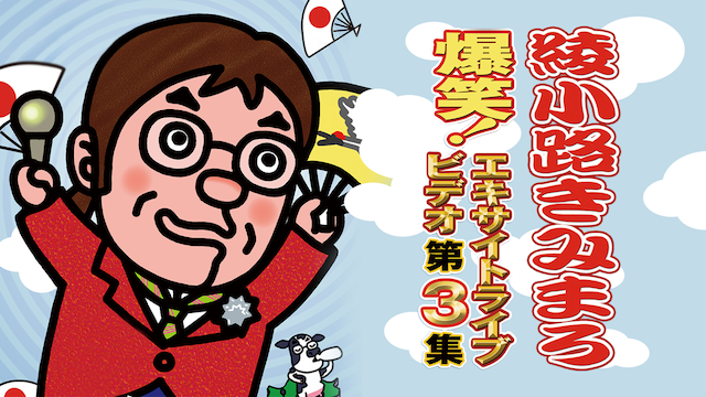 綾小路きみまろ 爆笑!エキサイトライブビデオ第3集