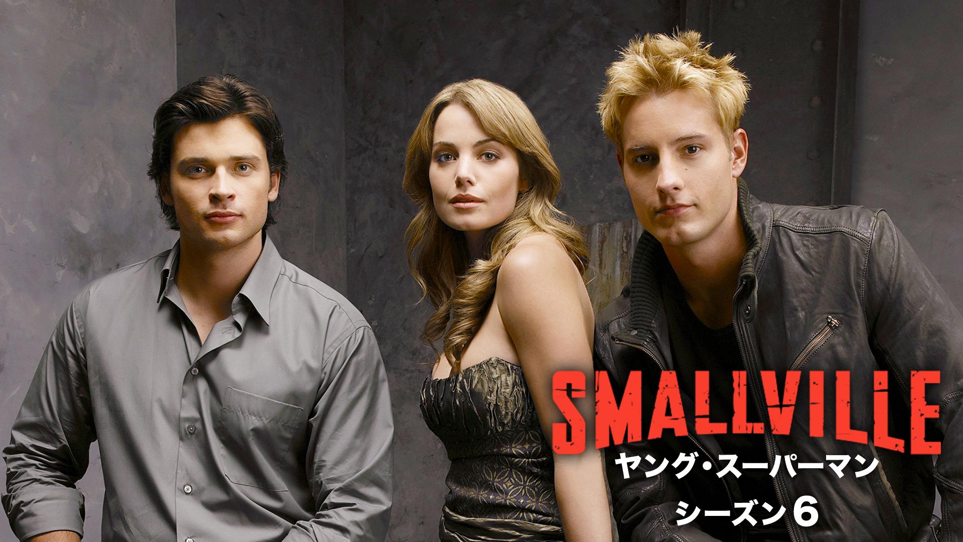 SMALLVILLE/ヤング・スーパーマン シーズン6の動画 - SMALLVILLE/ヤング・スーパーマン シーズン7