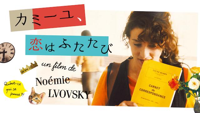 カミーユ、恋はふたたび 動画