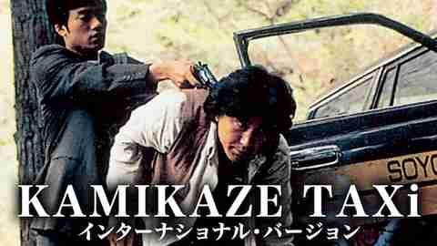 【映画 邦画 おすすめ】KAMIKAZE TAXi インターナショナル・バージョン
