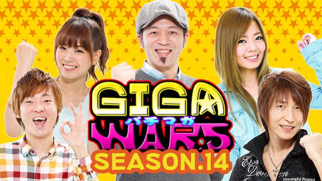 パチマガGIGAWARS シーズン14の動画 - 年末スペシャル パチマガ GIGAWARS 超 クイズ王決定戦