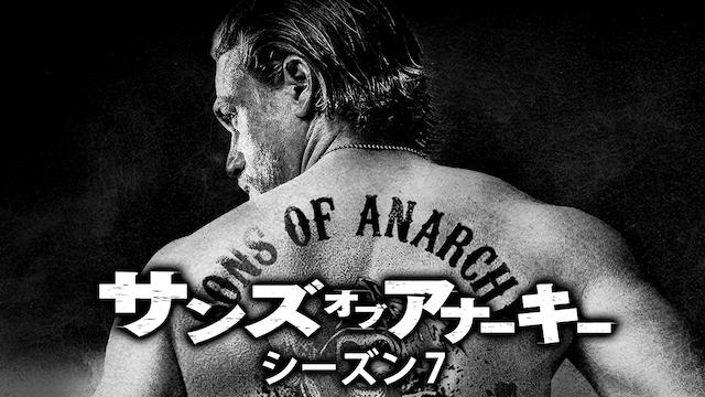 サンズ・オブ・アナーキー シーズン7 動画
