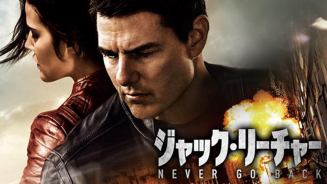 ジャック・リーチャー NEVER GO BACK 動画