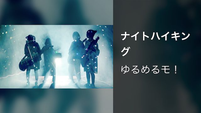 【MV】ナイトハイキング