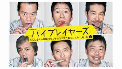 【映画 邦画 おすすめ】バイプレイヤーズ~もしも6人の名脇役がシェアハウスで暮らしたら~