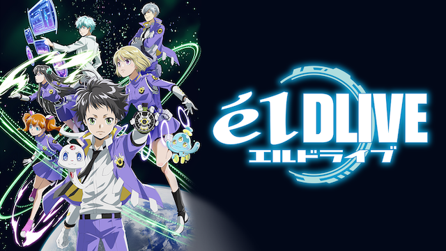 elDLIVE エルドライブ 動画