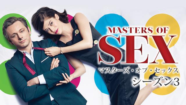 マスターズ・オブ・セックス シーズン3の動画 - マスターズ・オブ・セックス シーズン4