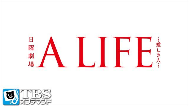 U-NEXT「A LIFE ~愛しき人~」を今すぐ見る!