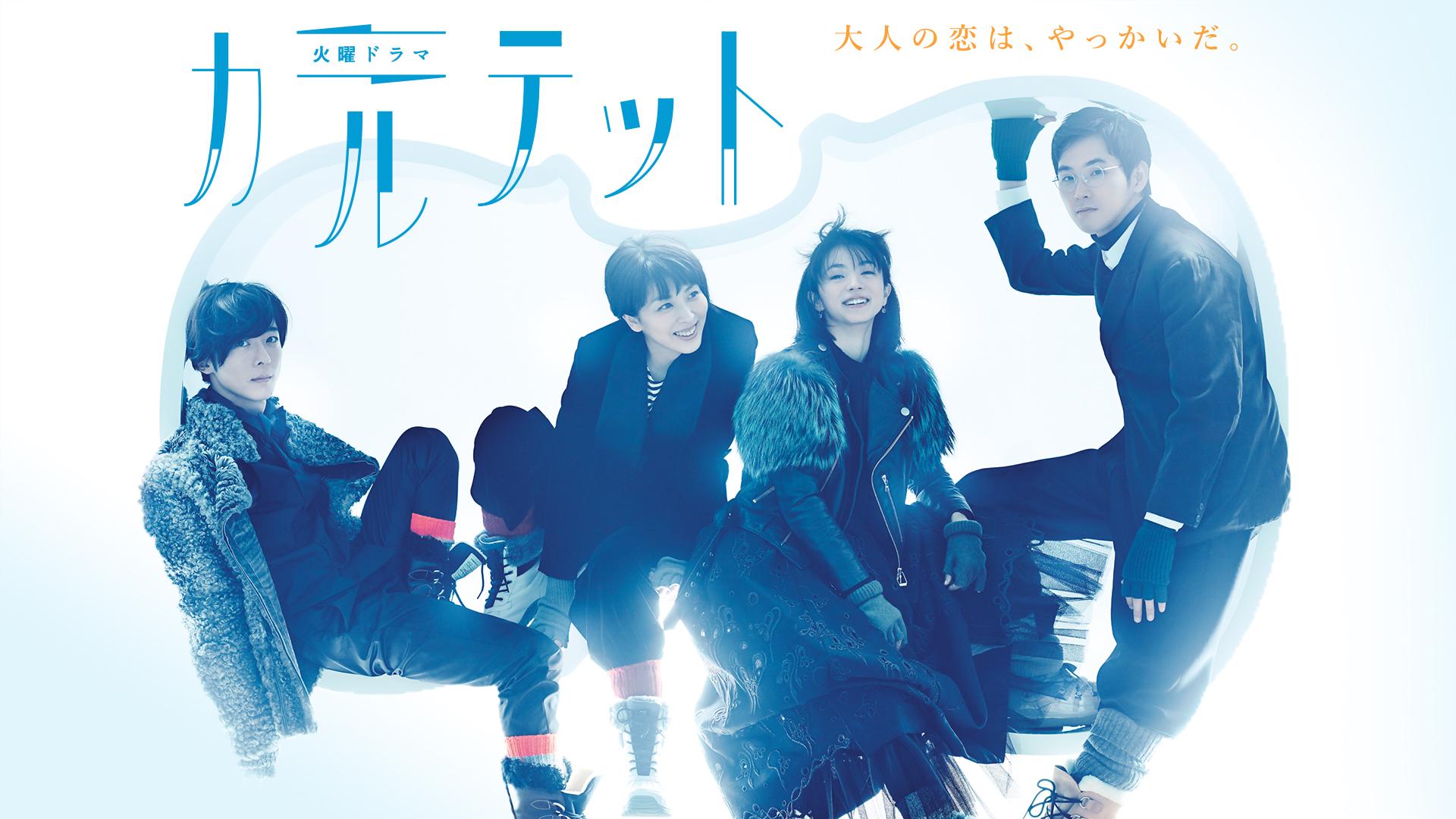 U-NEXT「カルテット」を今すぐ視聴!