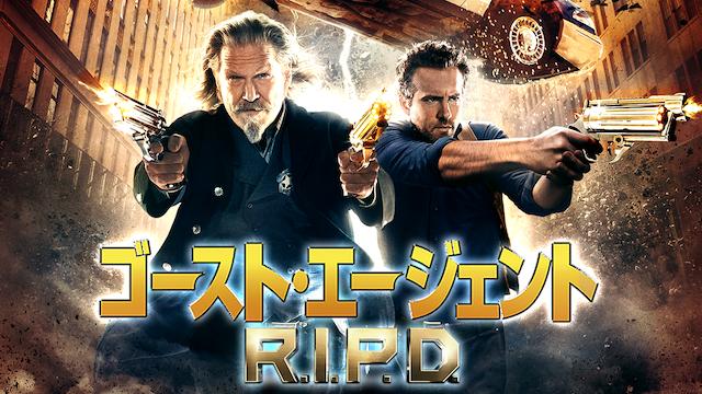 ゴースト・エージェント/R.I.P.D. 動画