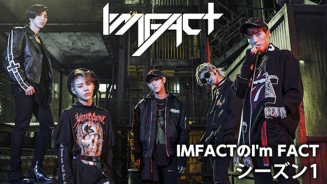IMFACTのI'm FACT シーズン1の動画 - 2017 IMFACT PROJECT IMFACTORY MINI CONCERT PART 2