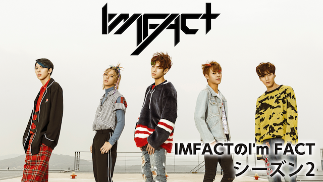 IMFACTのI'm FACT シーズン2の動画 - 2017 IMFACT PROJECT IMFACTORY MINI CONCERT PART 2