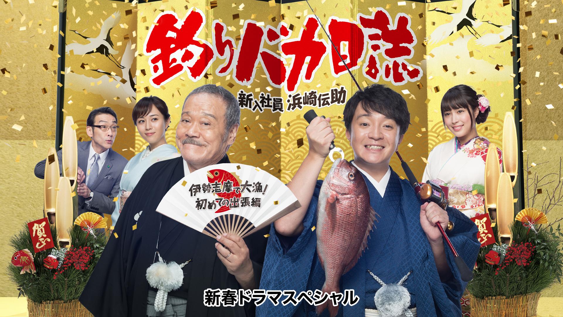 テレビSP 釣りバカ日誌 新入社員 浜崎伝助 動画