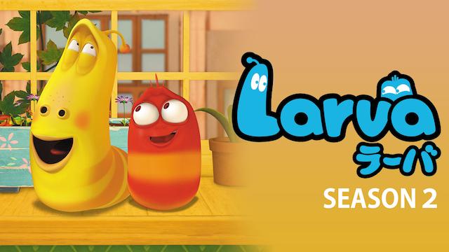 Larva(ラーバ) シーズン2の動画 - ラーバ・アイランド シーズン1