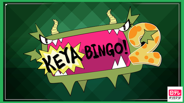 KEYABINGO! シーズン2の動画 - 全力! 日向坂46バラエティー HINABINGO! シーズン2