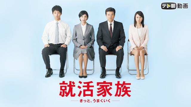 U-NEXT「就活家族~きっと、うまくいく~」今すぐ視聴!