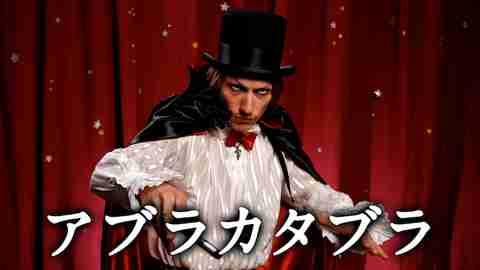 【おすすめ 洋画】アブラカタブラ