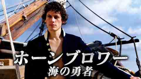 【海外 ドラマ 無料】ホーンブロワー 海の勇者