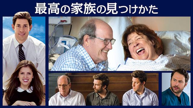 【映画】最高の家族の見つけかたのレビュー・予告・あらすじ