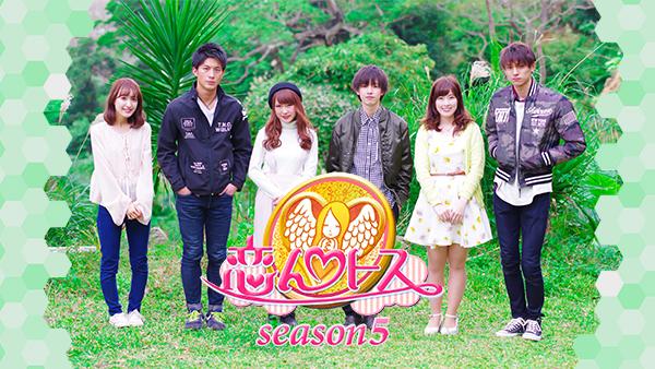 恋んトス シーズン5の動画 - 恋んトス シーズン7
