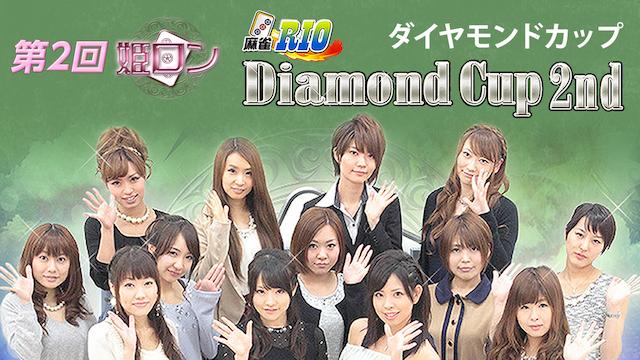 第2回 姫ロン杯 麻雀リオ ダイヤモンドカップ 動画