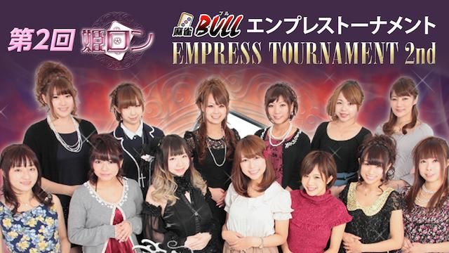 第2回 姫ロン杯 麻雀ブル エンプレストーナメント 動画