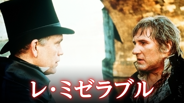 レ・ミゼラブルの動画 - レ・ミゼラブル(1998)