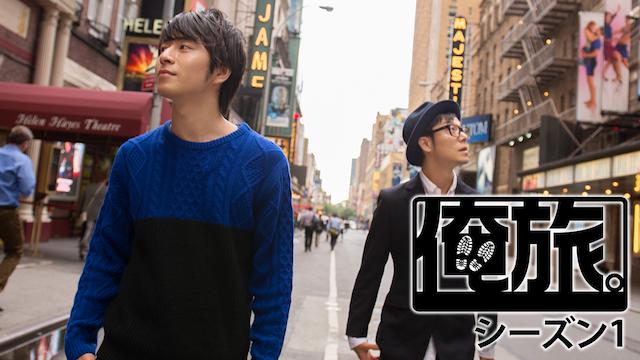 俺旅。シーズン1〜NY・台湾編〜の動画 - 俺旅。シーズン5〜韓国・オランダ編〜