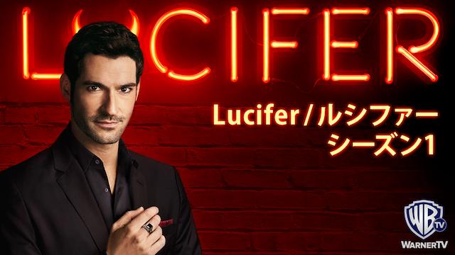 LUCIFER/ルシファー シーズン1 動画