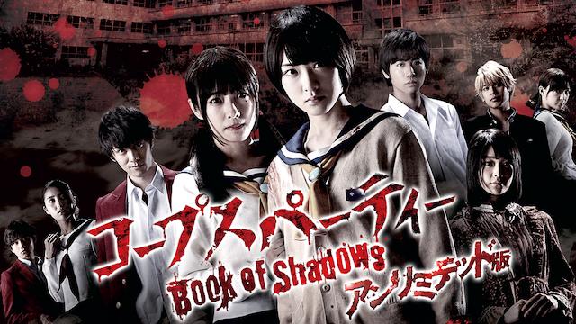 コープスパーティー Book of Shadowsの動画 - コープスパーティー