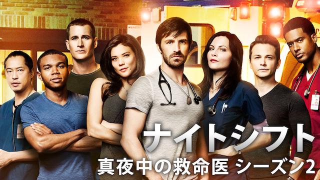 ナイトシフト 真夜中の救命医 シーズン2の動画 - ナイトシフト 真夜中の救命医 シーズン3