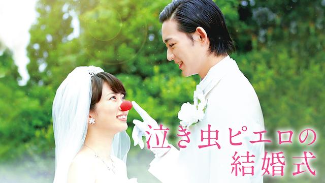 【映画】泣き虫ピエロの結婚式のレビュー・予告・あらすじ