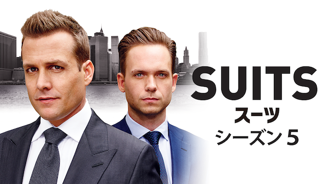 SUITS/スーツ シーズン5 無料動画