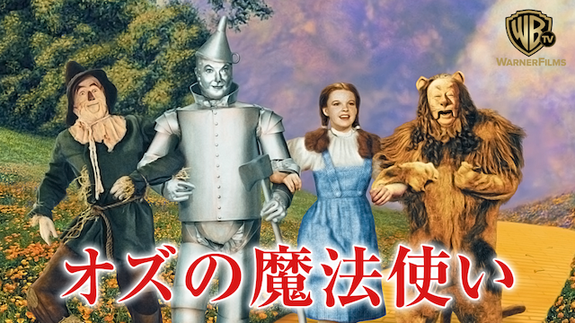 オズの魔法使(1939)の動画 - オズの魔法使(2011)
